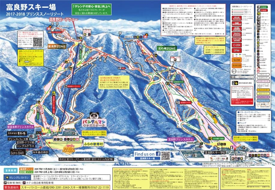 Furano Ski Trail Map 2018